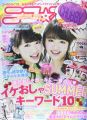 『ニコ☆プチ 2014年 06月号 [雑誌]』