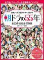 『朝ドラの55年―全93作品完全保存版(教養・文化シリーズ)』