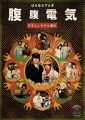 『腹腹電気[DVD]』