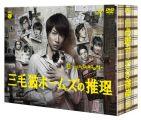 『三毛猫ホームズの推理 [DVD]』