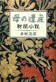 『母の遺産―新聞小説』