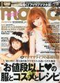 I Love mama (アイラブママ) 2013年 11月号 [雑誌]