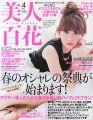 『美人百花(びじんひゃっか)2015年 04 月号 [雑誌]』