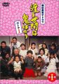 『渡る世間は鬼ばかり パート1 DVD-BOX 1』