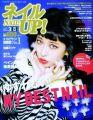 『ネイルUP(アップ)! 2014年 03月号 [雑誌]』