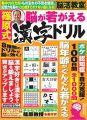 『脳活教室 篠原式 脳が若がえる漢字ドリル (白夜ムック542)』