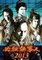 『必殺仕事人 2013 [DVD]』