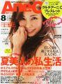 『AneCan (アネキャン) 2014年 08月号 [雑誌]』