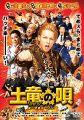 『土竜の唄 潜入捜査官REIJI DVDスタンダード・エディション』