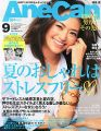 『AneCan (アネキャン) 2014年 09月号 [雑誌]』