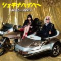 『シェキナベイベー(CD DVD)』