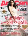 『AneCan (アネキャン) 2015年 01月号 [雑誌]』