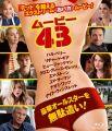 ムービー43 Blu-ray