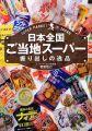 『日本全国ご当地スーパー 掘り出しの逸品』