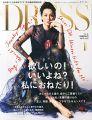 『DRESS(ドレス)2015年 01月号 [雑誌]』