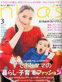 nina's(ニナーズ) 2015年 03 月号 [雑誌]