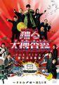 『踊る大捜査線 THE FINAL 新たなる希望 スタンダード・エディション [DVD]』