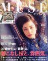 『otona MUSE(オトナ ミューズ)2014年 06月号 [雑誌]』