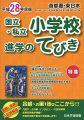 首都圏・東日本国立・私立小学校進学のてびき〈平成28年度版〉