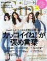 『Gina 2015年 4月号 [雑誌]』