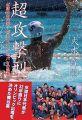 『超攻撃型ー水球日本代表 ポセイドンジャパンの挑戦』