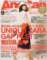 『AneCan(アネキャン) 2015年 09 月号 [雑誌]』