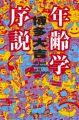 『年齢学序説(幻冬舎よしもと文庫)』