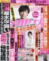 『週刊女性セブン 2015年 12/24 号 [雑誌]』