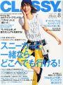 CLASSY. (クラッシィ) 2014年 08月号 [雑誌]