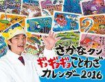 『さかなクン ギョギョギョことわざカレンダー2016 ([カレンダー])』