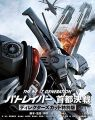 『THE NEXT GENERATION パトレイバー 首都決戦 ディレクターズカット特別版 [Blu‐ray]』