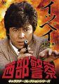 『西部警察 キャラクターコレクション イッペイ(1)平尾一兵(峰竜太)[DVD]』