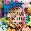 『家-ウチ-※アルバムが1万枚売れなかったら misonoはもうCDを発売できません。』