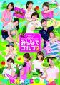 『アナ★バン! presents フジテレビ女性アナウンサー「みんなでゴルフ2」 [DVD]』