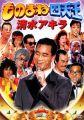 『ものまね四天王 清水アキラ [DVD]』