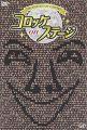 『25th anniversary コロッケ on ステージ [DVD]』