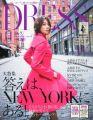 『DRESS (ドレス) 2013年 11月号 [雑誌]』