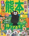 『るるぶ熊本 応援版 (国内シリーズ)』