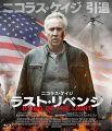 ラスト・リベンジ [Blu-ray]