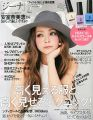 『Gina 2015年 07月号 [雑誌]』