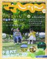 ママじゃらん北海道 2014春夏 (リクルートスペシャルエディション)