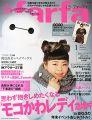 『la farfa  2015年 01月号 [雑誌]』