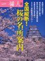『全国縦断!桜の名所案内』