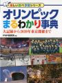 『オリンピックまるわかり事典 (楽しい調べ学習シリーズ)』