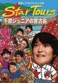 『芸能人リアルプライベート旅 Star Tours 千原ジュニアの宮古島 [DVD]』