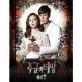 『主君の太陽 OST (2CD) (SBS TVドラマ) (韓国版)(韓国盤)』