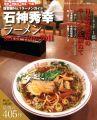 『石神秀幸ラーメンSELECTION2011 (双葉社スーパームック)』