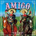『AMIGO』