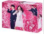『花咲舞が黙ってない DVD-BOX』