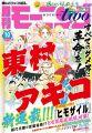 『月刊モーニング・ツー 2015年10月号 [2015年8月発売] [雑誌] (モーニングコミックス)』